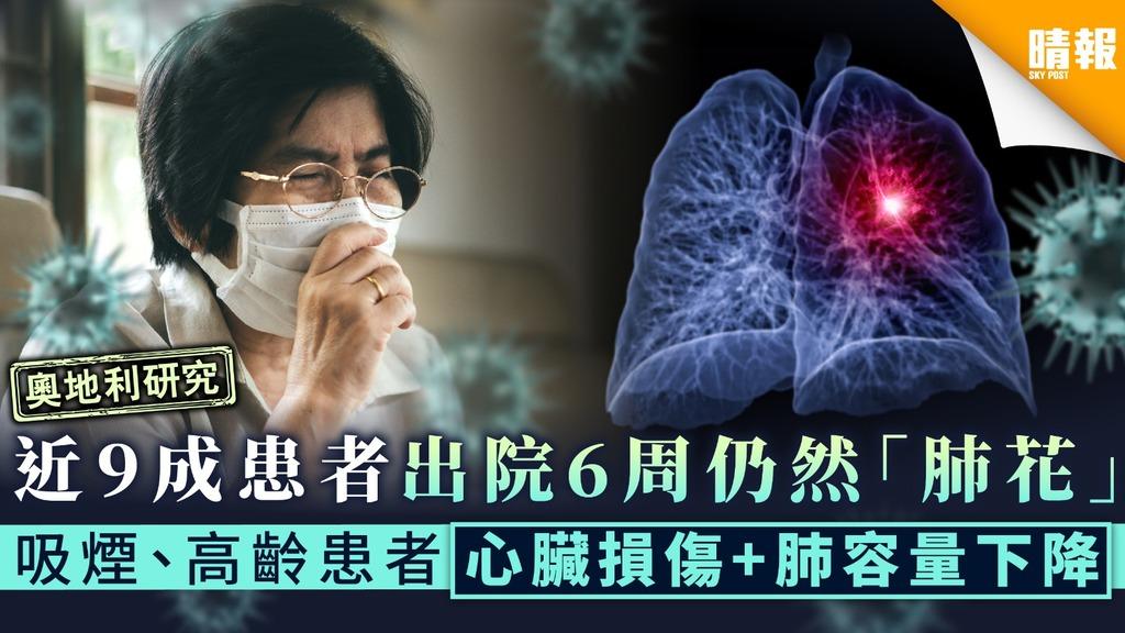 【新冠肺炎.奧地利研究】近9成患者出院6周仍然「肺花」 吸煙、高齡患者心臟損傷+肺容量下降