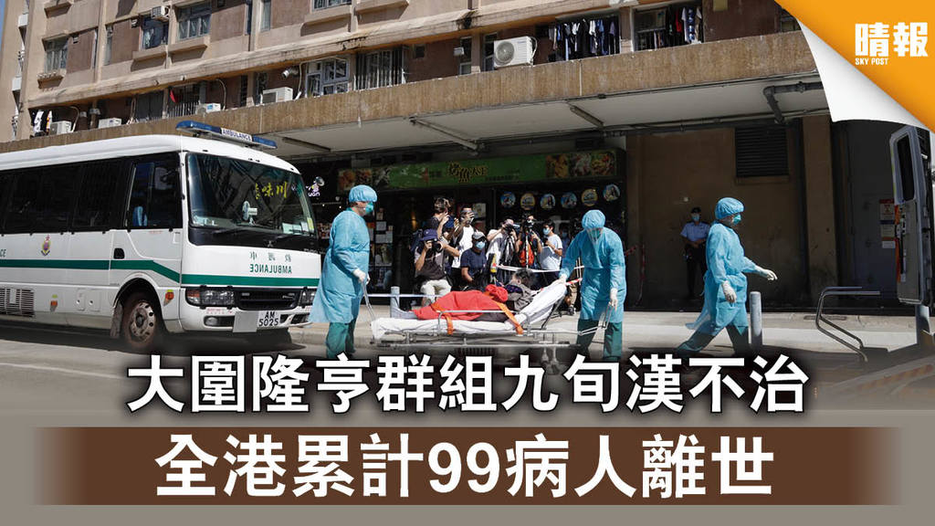 【新冠肺炎】大圍隆亨群組九旬漢不治 全港累計99病人離世