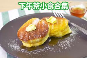 【小食食譜】6款簡單零失敗下午茶、派對小食食譜推介  日式梳乎厘班戟/蝦多士/流心芝士薯波/芝士月亮蝦餅