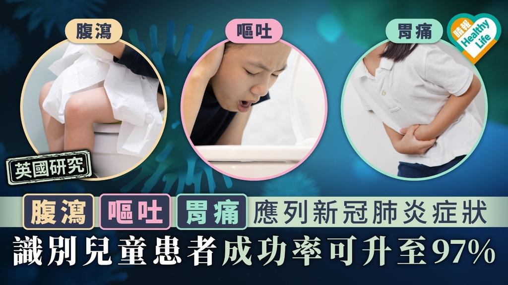 【英國研究】腹瀉嘔吐胃痛應列新冠肺炎症狀 識別兒童患者成功率達可升至97%