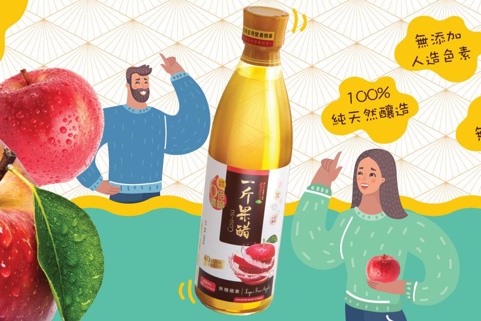 【排毒食品】3步零失敗夏天醒胃美白飲品 一斤果醋排毒飲品食譜