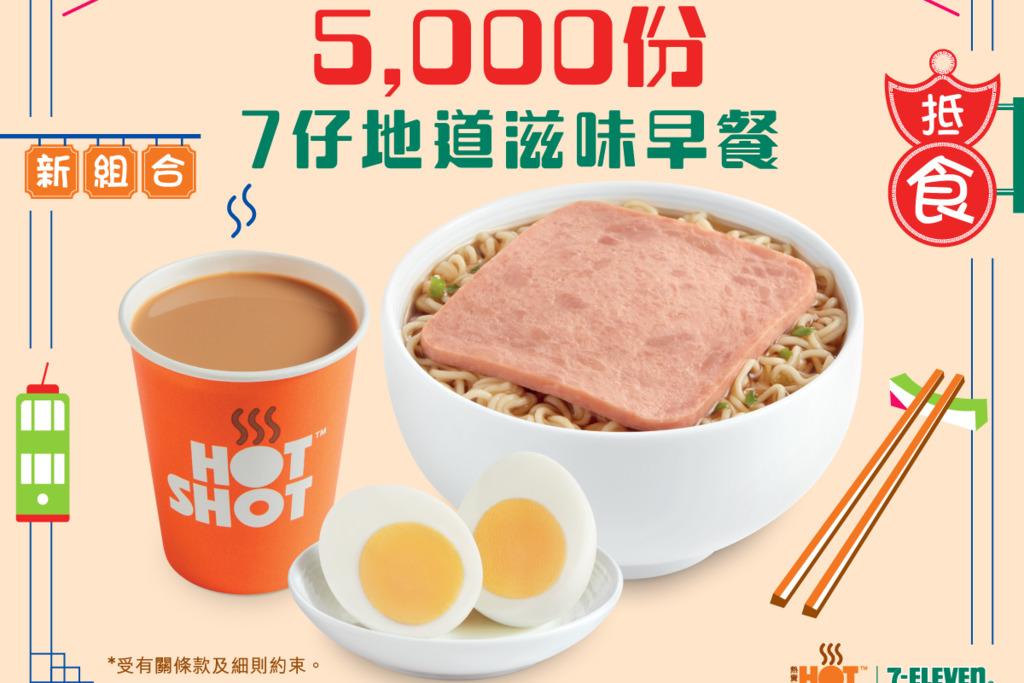 【便利店優惠】7-Eleven便利店一連5日送出共5,000份早餐!玩簡單小遊戲贏免費早餐/拎$3電子優惠券