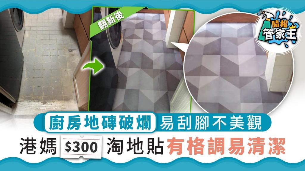【家居改造】廚房地磚破爛易刮腳不美觀 港媽$300淘地貼有格調易清潔