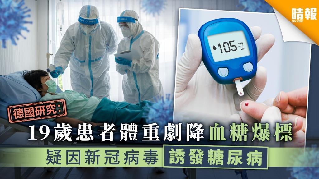 【德國研究】19歲患者體重劇降血糖爆標 疑因新冠病毒誘發糖尿病