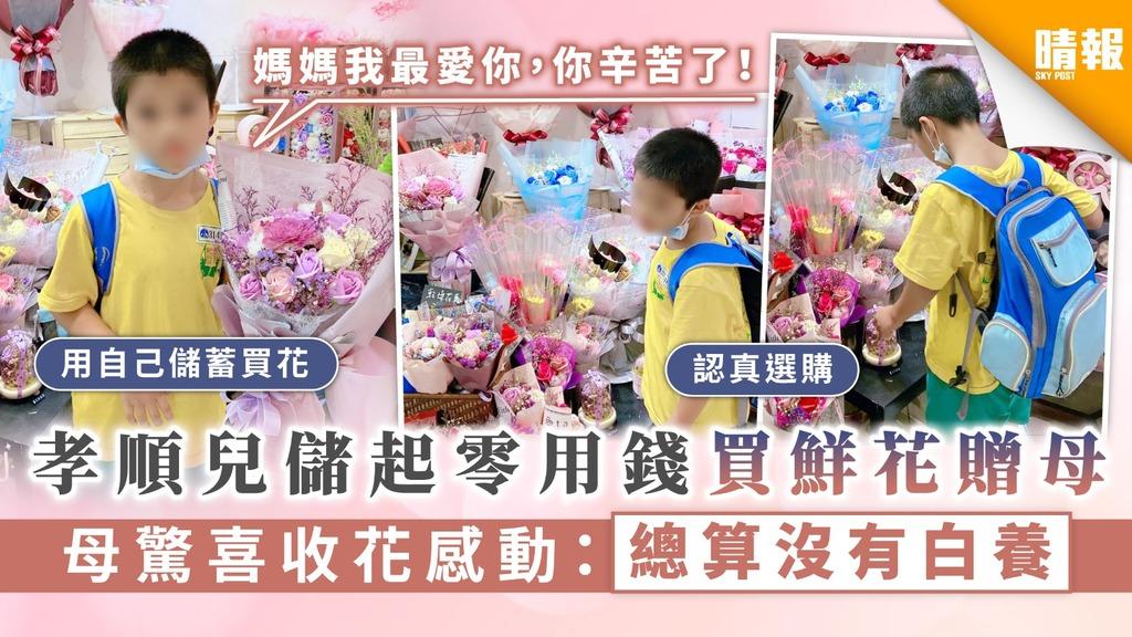 【母慈子孝】孝順兒儲起零用錢買鮮花贈母 母驚喜收花感動:總算沒有白養