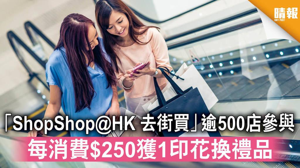 【抗疫優惠】「ShopShop@HK 去街買」逾500店參與 每消費$250獲1印花換禮品