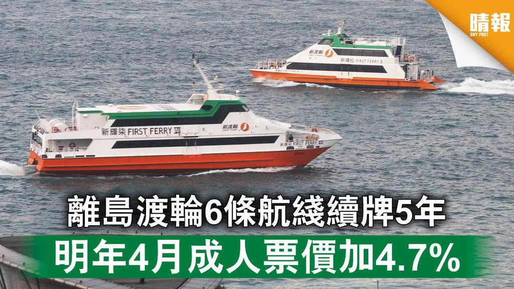 【渡輪服務】離島渡輪6條航綫續牌5年 明年4月成人票價加4.7%
