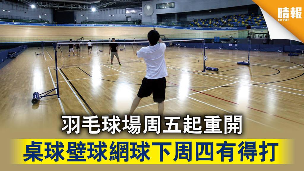 【動起來】羽毛球場周五起重開 桌球壁球網球下周四有得打(一文睇晒重開設施)