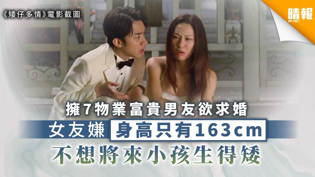 【真愛差距】擁7物業富貴男友欲求婚 女友嫌身高只有163cm 不想將來小孩生得矮【拆解身高遺傳】