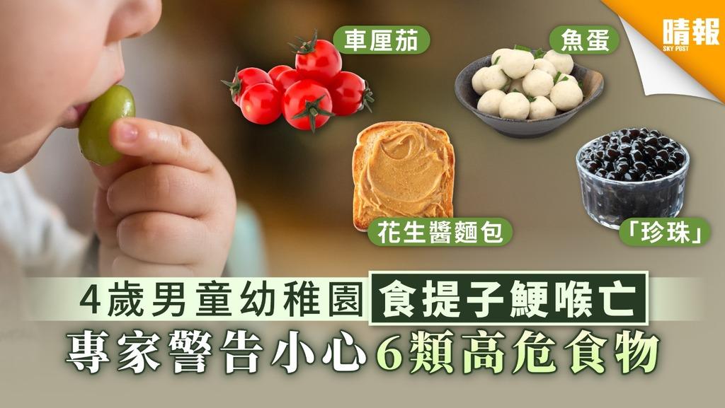 【食用安全】4歲男童幼稚園食提子鯁喉亡 專家警告小心6類高危食物