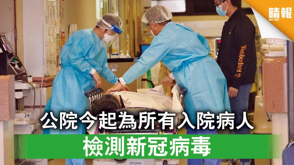 【新冠肺炎】公院今起為所有入院病人 檢測新冠病毒