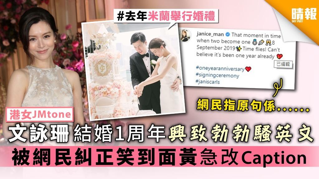 【港女JM Tone】文詠珊結婚1周年興致勃勃騷英文 被網民糾正笑到面黃急改Caption