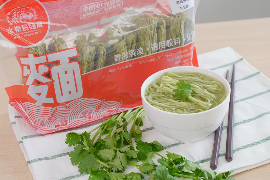 【芫茜麵】本地老字號「永樂粉麵廠」推出魚湯芫荽麵 湯底鮮甜/芫荽味香濃!