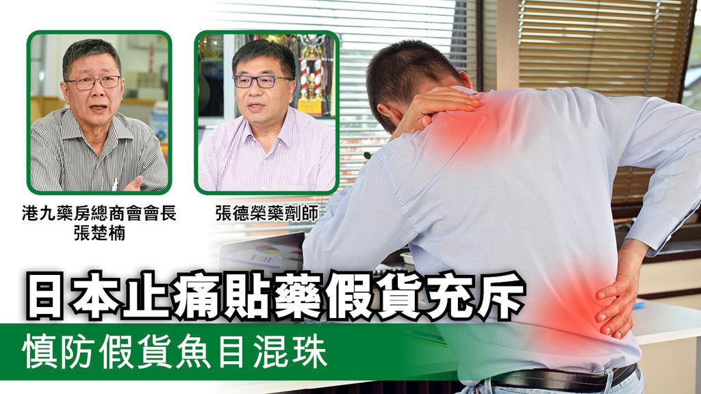 「日本止痛貼藥假貨充斥 慎防假貨魚目混珠」