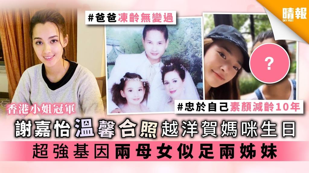 【香港小姐冠軍】謝嘉怡溫馨合照越洋賀媽咪生日 超強基因兩母女似足兩姊妹