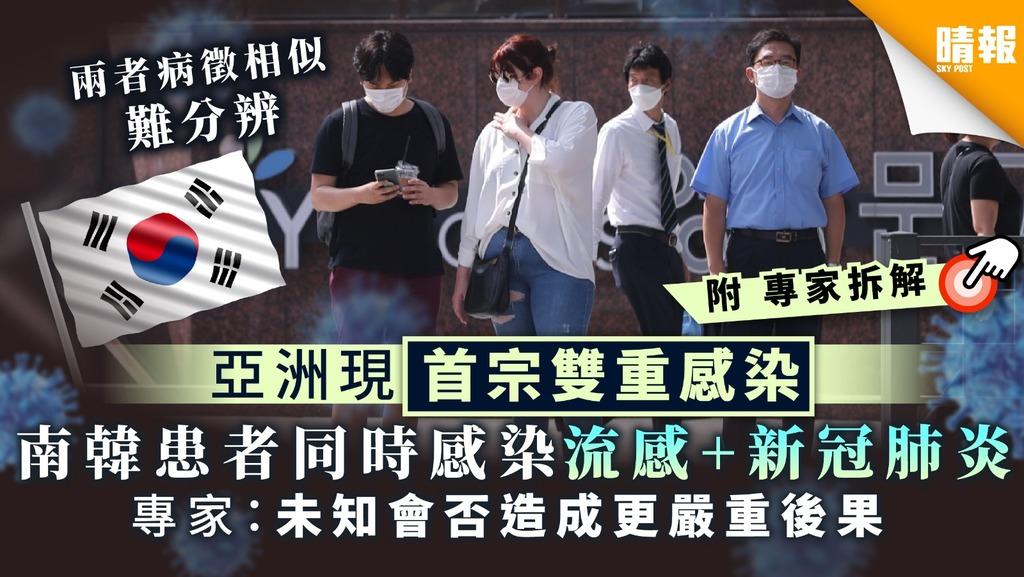 【新冠肺炎】亞洲現首宗雙重感染 南韓患者同時感染流感+新冠肺炎 專家:未知會否造成更嚴重後果