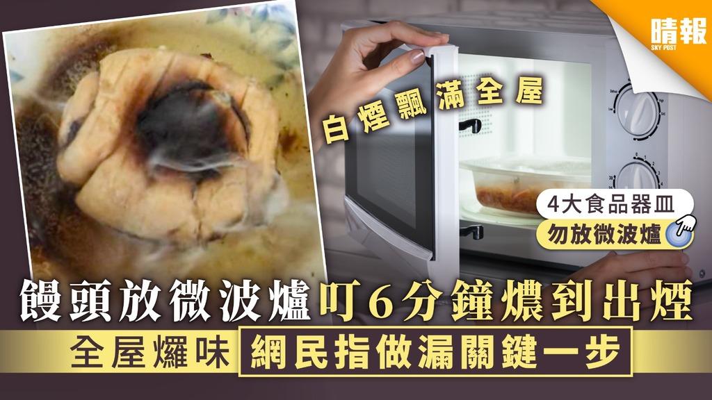 【微波爐意外】饅頭放微波爐叮6分鐘燶到出煙 全屋𤓓味網民指做漏關鍵一步