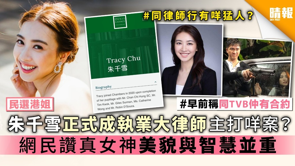 【民選港姐】朱千雪正式成執業大律師主打咩案? 網民讚真女神美貌與智慧並重