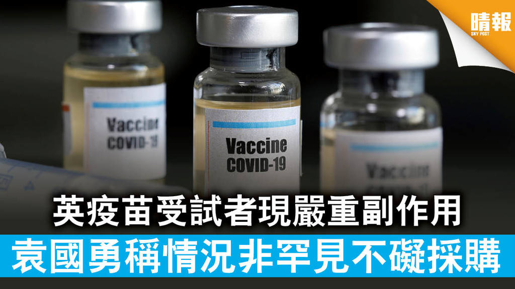 【新冠疫苗】英疫苗受試者現嚴重副作用 袁國勇稱情況非罕見不礙採購