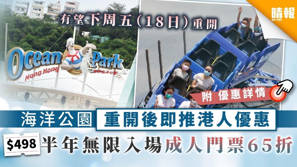 【即將重開】海洋公園首停辦哈囉喂 預告推港人優惠$498無限入場(附優惠詳情)