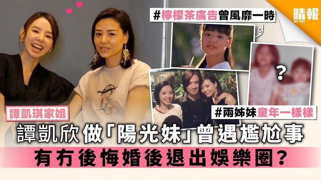 【譚凱琪家姐】譚凱欣做「陽光妹」曾遇尷尬事 有冇後悔婚後退出娛樂圈?