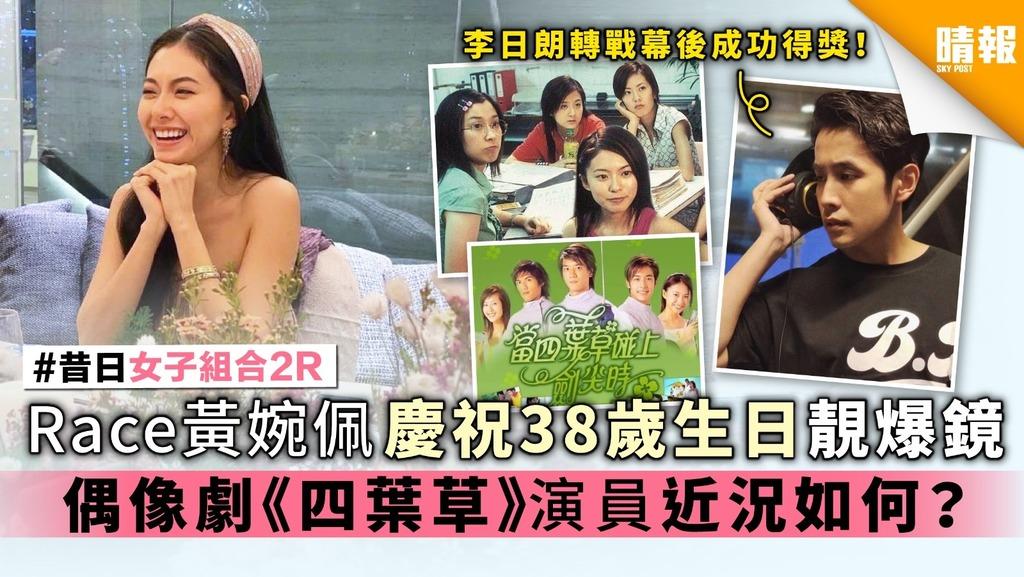 Race黃婉佩慶祝38歲生日靚爆鏡 偶像劇《四葉草》演員近況如何?