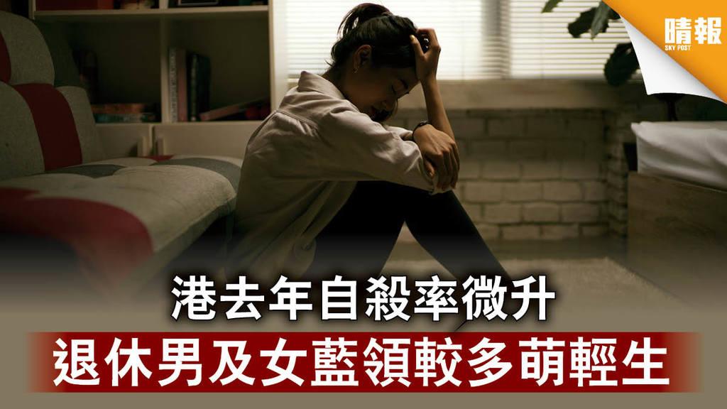 【港大研究】港去年自殺率微升 退休男及女藍領較多萌輕生