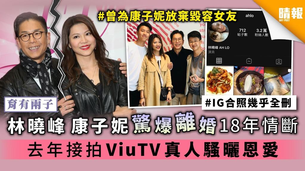 【育有兩子】林曉峰康子妮驚爆離婚18年情斷 去年合體拍ViuTV真人騷曬恩愛