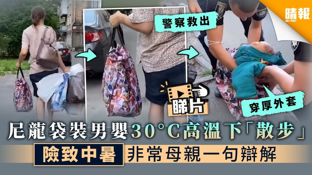 【生仔要考牌】尼龍袋裝男嬰30C高溫下「散步」 險致中暑非常母親一句辯解