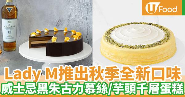 【Lady M新口味】Lady M全新推出秋日口味!威士忌黑朱古力慕絲蛋糕/芋頭千層蛋糕登場