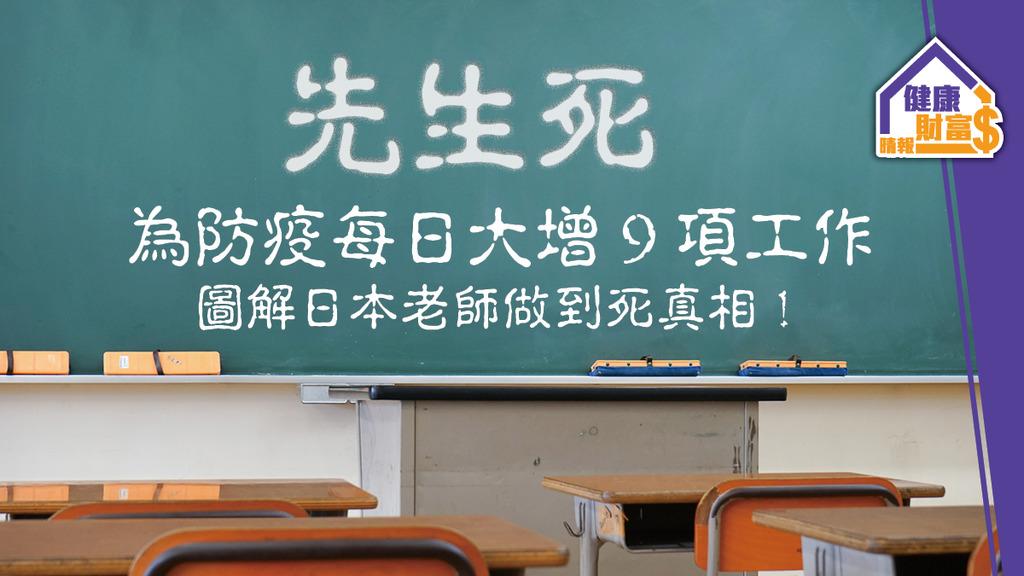 【#先生死】為防疫每日大增9項工作 圖解日本老師做到死真相!