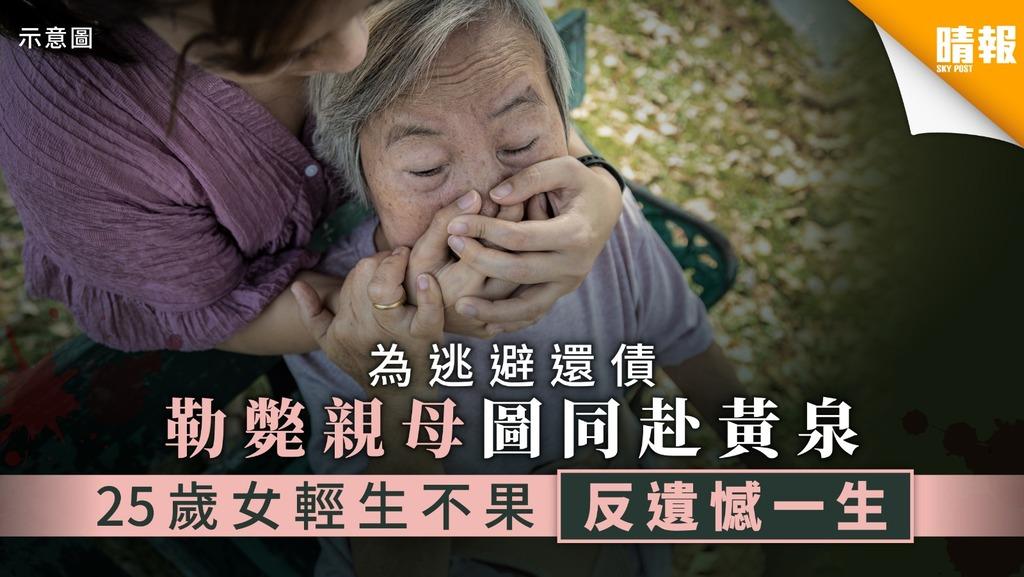 【倫常慘劇】為逃避還債勒斃親母圖同赴黃泉 25歲女輕生不果反遺憾一生