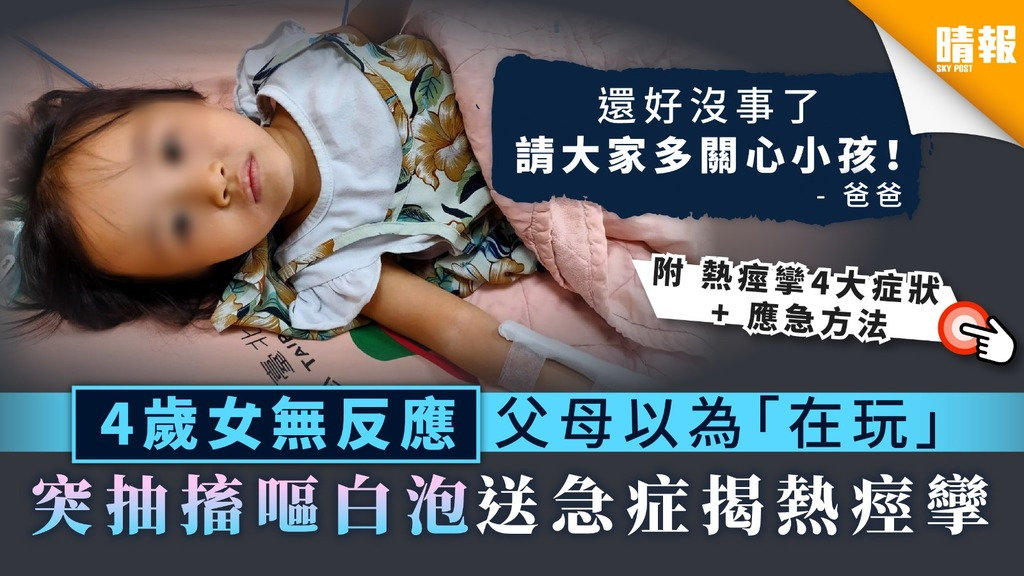 【家長留意】4歲女無反應父母以為「在玩」 突抽搐嘔白泡送急症揭熱痙攣【附4大症狀+應急方法】