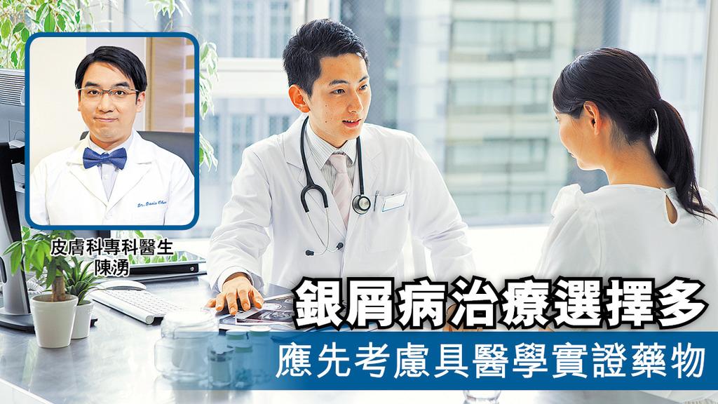 「銀屑病治療選擇多 應先考慮具醫學實證藥物」