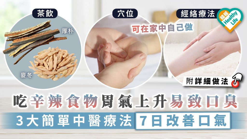 【消除口臭】吃辛辣食物胃氣上升易致口臭 3大簡單中醫療法7日改善口氣