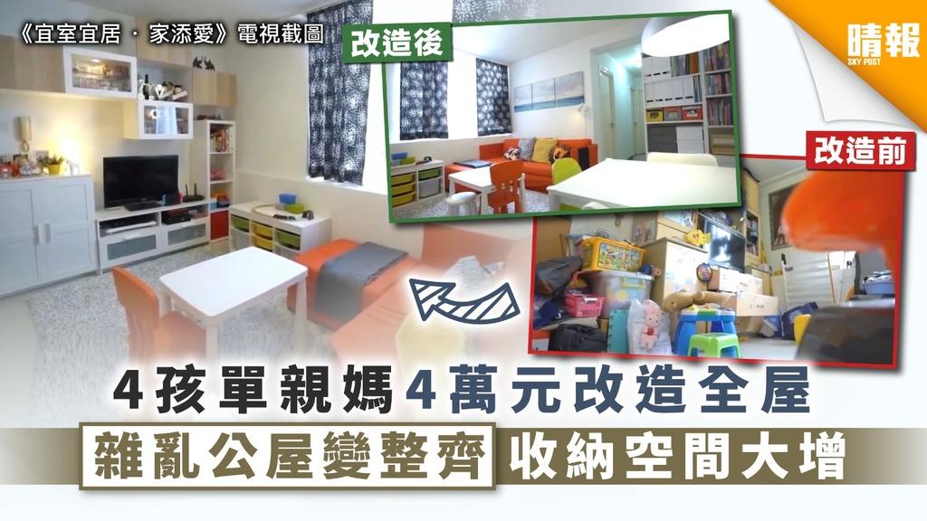 【公屋裝修】4孩單親媽4萬元改造全屋 雜亂公屋變整齊收納空間大增