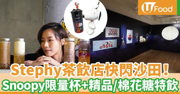 【1011 sip tea香港】鄧麗欣Stephy茶飲店聯乘Snoopy快閃!一口吖吖登陸沙田出售Snoopy精品