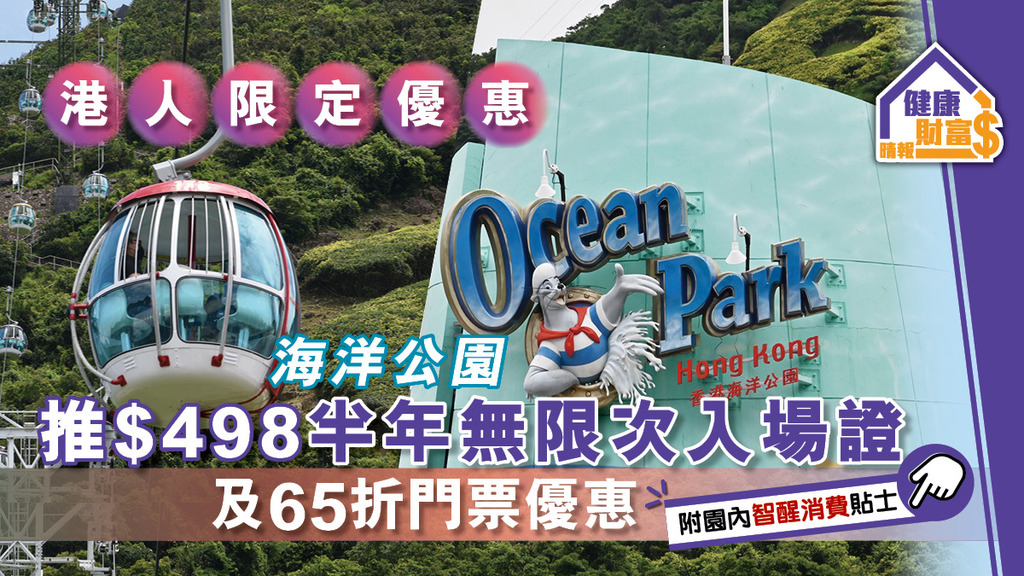 【港人限定優惠】海洋公園推$498半年無限次入場證及65折門票優惠(附園內智醒消費貼士)