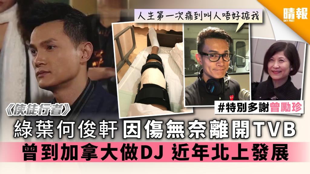 【使徒行者】綠葉何俊軒因傷無奈離開TVB 曾到加拿大做DJ 近年北上發展