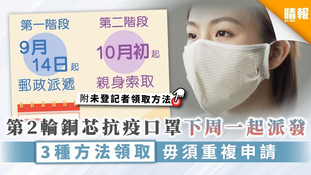 【派口罩】第2輪銅芯抗疫口罩下周一起派發 3種方法領取毋須重複申請