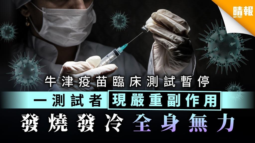 【新冠肺炎】牛津大學暫停疫苗臨床測試 一測試者現副作用發燒發冷全身無力
