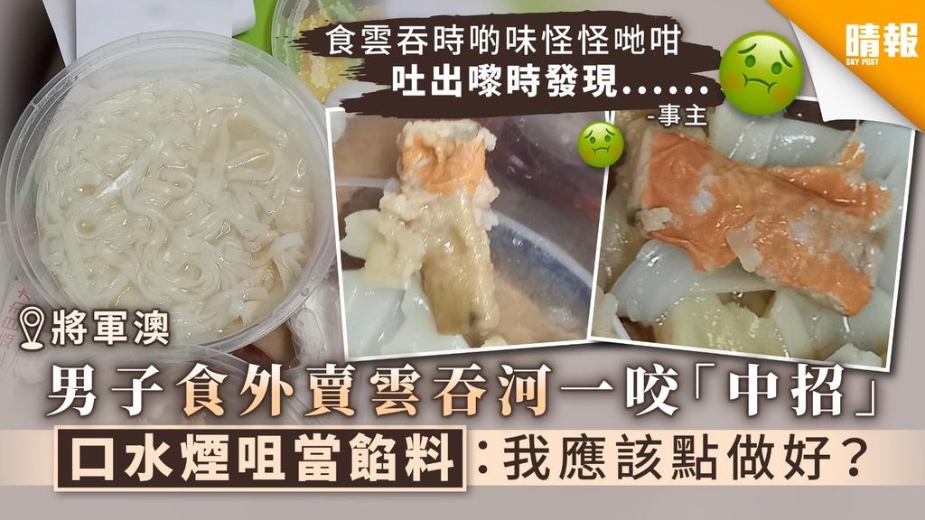 【食用安全】將軍澳男子食外賣雲吞河一咬「中招」 口水煙咀當餡料:我應該點做好?