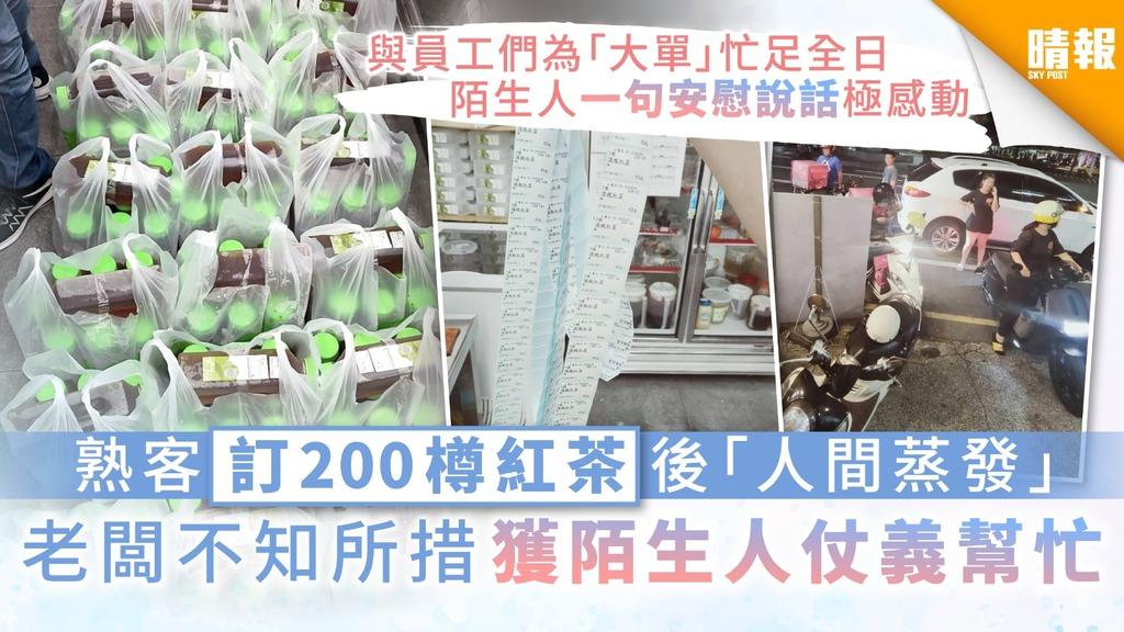 【人間有愛】熟客訂200樽紅茶後「人間蒸發」 老闆不知所措獲陌生人仗義幫忙