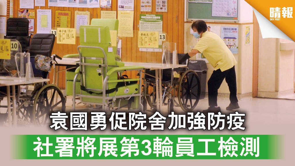 【新冠肺炎】袁國勇促院舍加強防疫 社署將展第3輪員工檢測