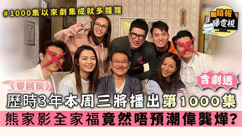 《愛回家》歷時3年本周三將播出第1000集 熊家影全家福竟然唔預潮偉龔燁?