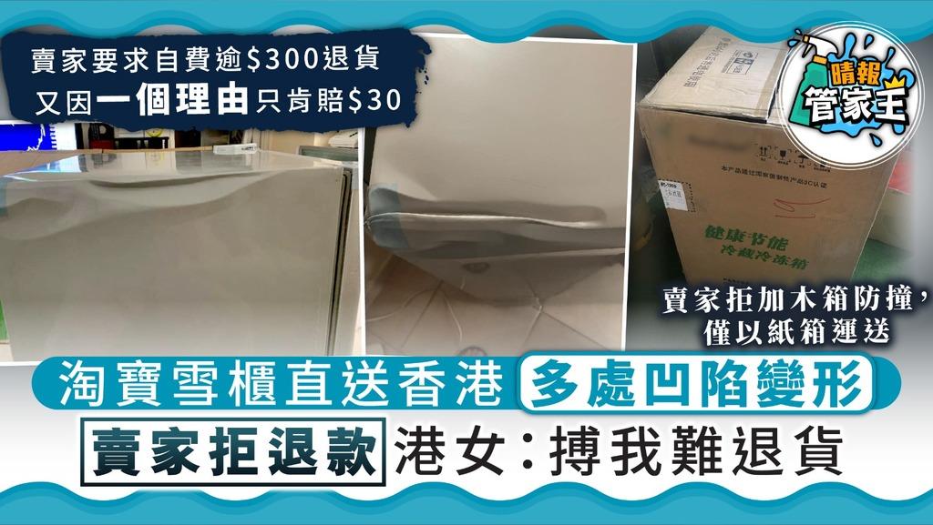 【淘寶中伏】淘寶雪櫃直送香港多處凹陷變形 賣家拒退款 港女:搏我難退貨