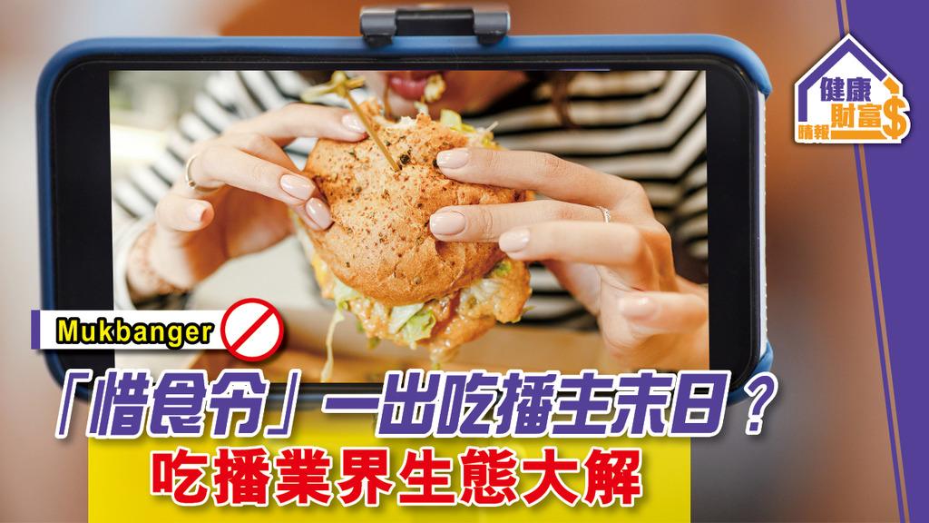 【Mukbanger】「惜食令」一出吃播主末日?吃播業界生態大解構
