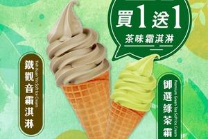 【天仁茗茶】天仁茗茶9月至10月甜品優惠!鐵觀音霜淇淋/抹茶霜淇淋買一送一