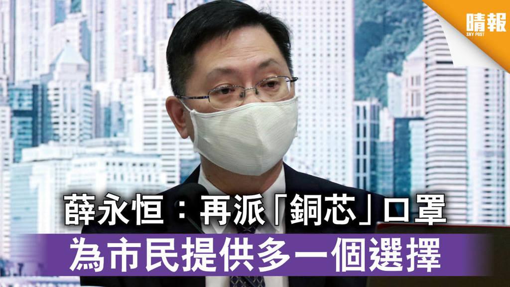 【新冠肺炎】薛永恒:再派「銅芯」口罩 為市民提供多一個選擇