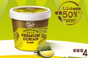 【榴槤雪糕】維記牛奶推出!特級榴槤雪糕杯家庭裝登陸惠康超級市場